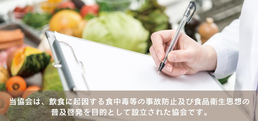 一般社団法人 富山県食品衛生協会